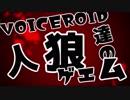 【人狼ゲーム】VOICEROID達の人狼ゲエム:予告【VOICEROID実況】
