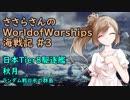 【WoWs】ささらさんのWorld of Warships海戦記 #3 秋月【CeVIO実況】