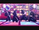 【MMD刀剣乱舞】ヒビカセ【燭台切×4/お着替え】