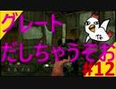 【Dead by Daylight】「なにか落としましたよ?」フランクリンカニバルとの対決!!【実況プレイ】#12