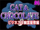 【キャット&チョコレート】即興ひらめき対決~ビジネス&幽霊屋敷編~part6【複数実況】
