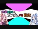 【VOICEROID実況】琴葉姉妹のガンダムVS戦記【23日目】