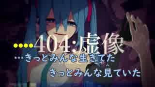 【ニコカラ】404:虚像《しとお》(Off Vocal)