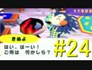 【どうぶつの森e+】ついに仕立て屋デビュー #24