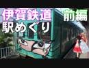ゆかれいむで伊賀鉄道駅めぐり~前編~