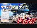 【ゆっくり実況】 バス停前高校でも甲子園優勝したい!Part7  【パワプロ2018 栄冠ナイン】