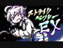 ストライクベクターEX_Part4【ボイロ実況】
