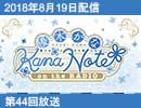 第39位:【第44回】 優木かな KANANOTE on the radio