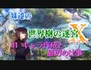 【世界樹の迷宮X】妹達の世界樹の迷宮X #1【VOICEROID実況】
