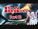 【Stellaris】茜ちゃんは銀河を支配したい Part 10【VOICEROID実況】