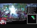 Fate/EXTELLA LINK RTA HARD Full story 1時間35分30秒600 Part1/4