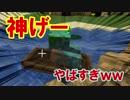 【神げー】男二人の異世界生活【マイクラ】ぱーと1