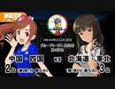 第89位:アイドル総出演! 346ワールドカップ その10