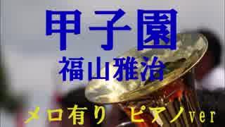 福山雅治 / 甲子園 カラオケ練習用  歌詞付き メロ有り ピアノver
