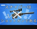 【フォートナイト 番外編】スナイパーはショットガンである1【スナイパー銃撃戦】