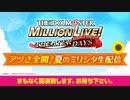 第28位:【アイドルマスター ミリオンライブ! シアターデイズ】アツさ全開!夏のミリシタ生配信