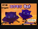 第74位:【折り紙】ぽってりコウモリつくってみた thumbnail