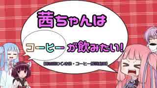 【第四回ひじき祭】茜ちゃんはコーヒーが飲みたい【VOICEROID解説】
