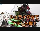 【ボーダーブレイク】ス ー パ ー 勝 利 厨 Ⅲ #3 ~伝説的プラント戦講座~【PS4版】