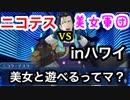 【FGO】「サバ☆フェス高難易度『8days,Grand Finale』6ターン」攻略