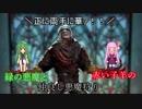 【VOICEROID実況】緑の悪魔と赤い子羊の仲良し悪魔狩り【Victor Vran】Part16