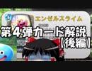 【ドラクエライバルズ】第4弾カード情報まとめ[後半]-結集!最強ドラゴン!その時武闘家は・・・-【ゆっくり解説】