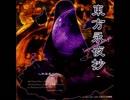 東方永夜抄 4面ボス 博麗 霊夢のテーマ 少女綺想曲 ~ Dream Battle