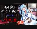 【VOICEROID非実況動画祭】葵と学ぶ孫子の兵法【作戦篇】