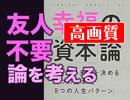 #244【高画質】岡田斗司夫ゼミ 林修先生の「友人不要論」は正しいのか?!橘玲の『幸福の「資本」論』をもとに解説!