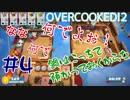 【OVERCOOKED!2】鬼嫁暴言連発!抵抗するワガママ夫。part4【夫婦実況】【オーバークック2】