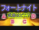 "【Fortnite】フォートナイトバトルロイヤル""ABCD武器はどこ?"""