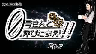 【Stellaris】ゼロ号さんと呼びたまえ!! Episode 7 【ゆっくり・その他実況】