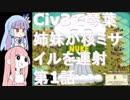 Civ3で琴葉姉妹が核ミサイルを連射第1話