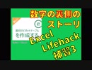 【Excel_Lifehack】数字の裏側のストーリー【エクセルの補習#3】
