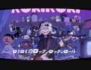 【海介でっす】ロキ/みきとP【歌ってみた】