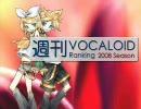 週刊VOCALOIDランキング #33
