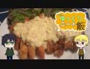 【ゆっくりニート飯】チキン南蛮つくるよ!