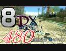 初日から始める!日刊マリオカート8DX実況プレイ480日目