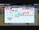 【ch】うんこちゃん『パワプロ2018 甦れ藤浪栄冠ナイン』part9【2018/08/18-19】