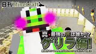 【日刊Minecraft】真・最強の匠は誰か!?ゲリラ編!絶望的センス4人衆がMinecraftをカオス実況!#24
