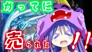 55万円の遊戯王カードを淫獣に売りとばされる魔王ハンパナサス