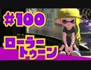 【ローラートゥーン】ガチアサリX祝パート100!!【#100】