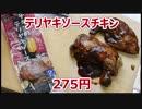 業務スーパー チキンのテリヤキソース(原文ママ)【楽しい中食】