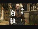 【ウィッチャー3】ゲラルトさんのデスマーチ期間 転職21日目【ゆ&結】