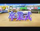 【ch】うんこちゃん『パワプロ2018 甦れ藤浪栄冠ナイン』part14【2018/08/18-19】