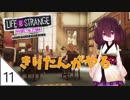 #11【Life is Strange:Before the Storm】嵐の前の東北きりたん【VOICEROID LIVE】