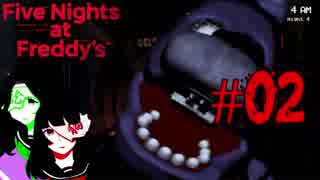 #02【2人実況】恐怖の5日間!ピザ屋のバイトで大絶叫【Five Nights at Freddy's】 thumbnail
