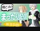 【ゲーム部生放送】ジェスチャーゲーム&アカペラで歌ってみたり part2