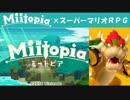 Miitopia(ミートピア)実況 part15【ノンケの超究極マリオRPG】