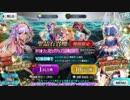 【Fate/Grand Order】ゆかりさんがサバ★フェスピックアップ3召喚ガチャします【VOICEROID実況】